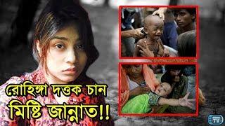 ২ জন রোহিঙ্গা শিশুর খোঁজে নায়িকা মিষ্টি জান্নাত!! কিন্তু কেন?   Misty Jannat Bangla Latest News
