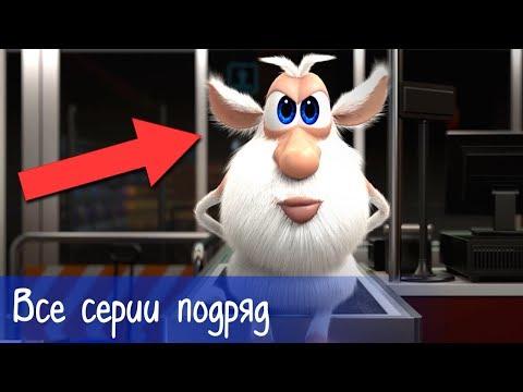 Буба - Все серии подряд (23 серии + бонус Hokey Pokey) - Мультфильм для детей