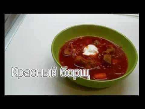 Вкусно и просто: Видео рецепт Вкусного красного борща. Видео рецепта борща.