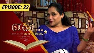 Uma Riyas Khan Vendhar Tv Show