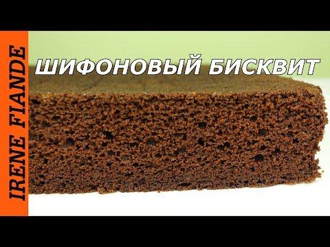 Изумительно нежный Шоколадный шифоновый бисквит