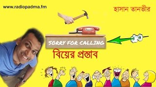 SORRY FOR CALLING-BEAR PROPOSAL !! HASAN TANVIR !! JODI KISU DEKHA JAI !! RADIO PADMA 99.2 FM