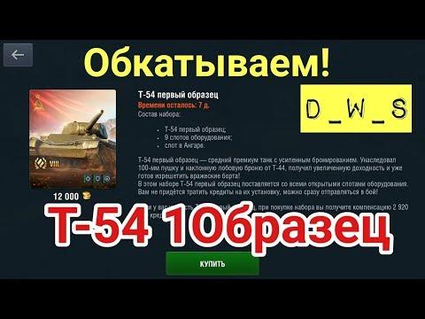 T-54 1 Обр. - обкатываем!   D_W_S   Wot Blitz
