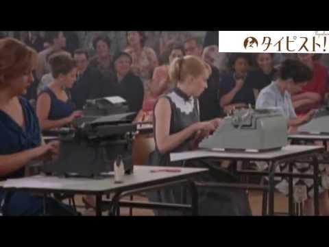 『タイピスト』監督レジス・ロワンサル(Régis Roinsard)インタビュー