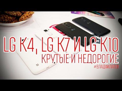 LG K4, LG K7 и LG K10: крутые и недорогие