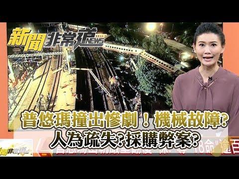 台灣-新聞非常道-20181022 普悠瑪撞出慘劇!機械故障?人為疏失?採購弊案?