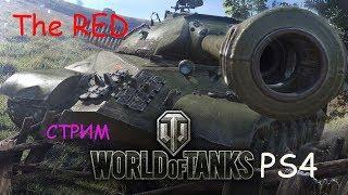 Качаю т-32 18+ // World of Tanks PS4