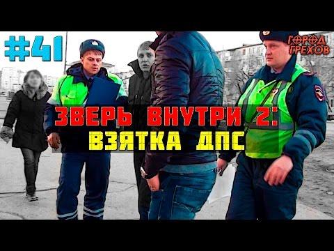 Город Грехов 41 - Взятка ДПСнику / Зверь внутри # 2