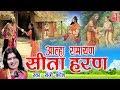 Aalha Ramayan | Sita Haran | सीता हरण | Sanjo Baghel | Sampuran Aalha Kissa | Rathore Cassettes