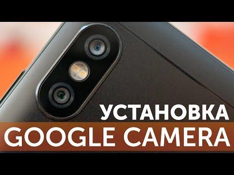 Установка Google Camera HDR на Xiaomi Redmi Note 5 за 5 минут - инструкция без ROOT