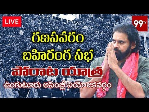 Janasena Public Meeting in Ganapavaram LIVE | Pawan Kalyan | 99 TV Telugu