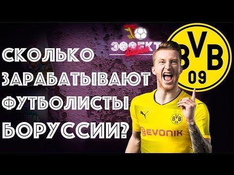 Сколько зарабатывают футболисты Боруссии? | Эффект Бабла #13