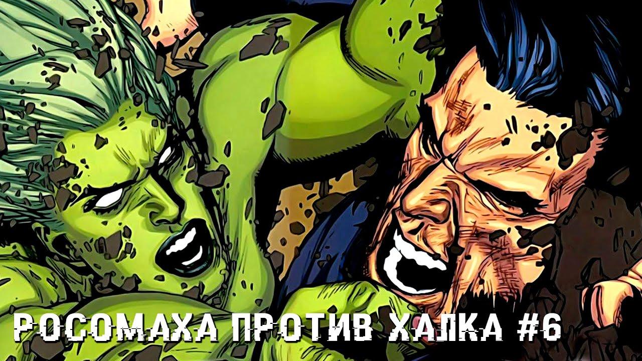 Халк против росомахи 2 смотреть онлайн 27 фотография