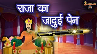 जादुई कलम  | Magical Pen | Hindi Kahani | Kidooz Tv
