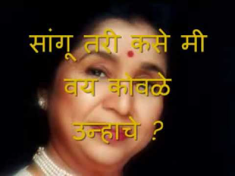 Kenvha Tari Pahate -  Asha Bhosle
