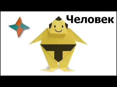 Оригами делать человека