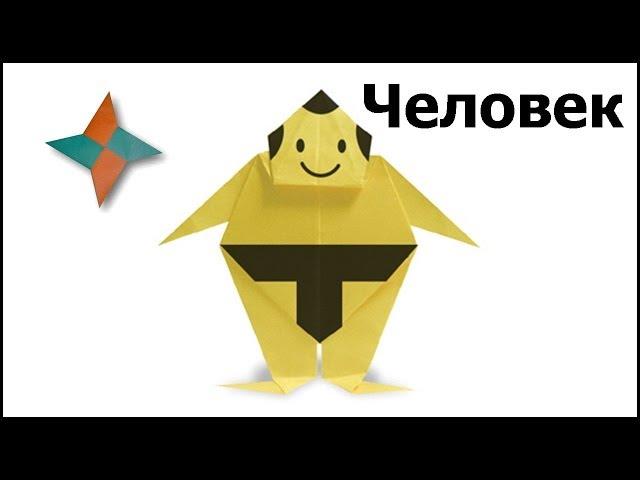 Оригами человек схема