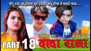 """Khandesh ka DADA part 18 """"छोटू दादा की होगई दाल पतली"""""""