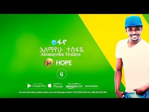 Alemayehu Tesfaye - Fano | ፋኖ - New Ethiopian Music 2017 (Official Audio)