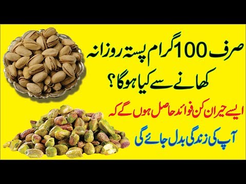 Pistachio Benefits in Urdu | Pista Khane Ke Fayde | How to Cure Body Weakness Naturally