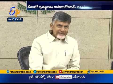 No grand alliance in Andhra Pradesh | CM Chandrababu