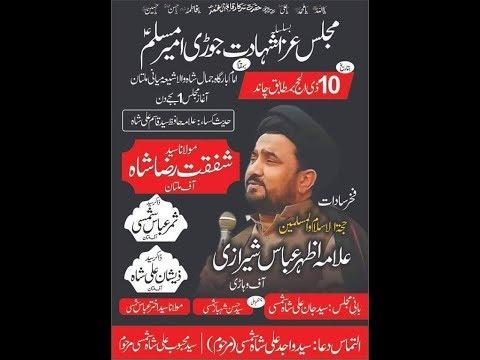 Live Majlis e Aza 10 Zilhaj Imam Bargah Jamal Shah Shia Miani  Multan