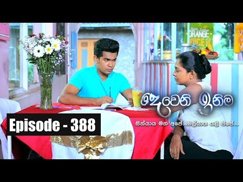 Deweni Inima | Episode 388 01st August 2018