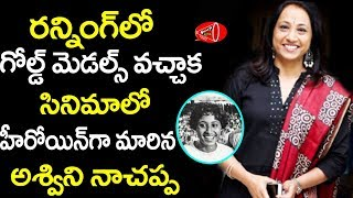 Ashwini Nachappa Personal Life & Unknown Story Behind her Entry into Tollywood Movies | Gossip Adda