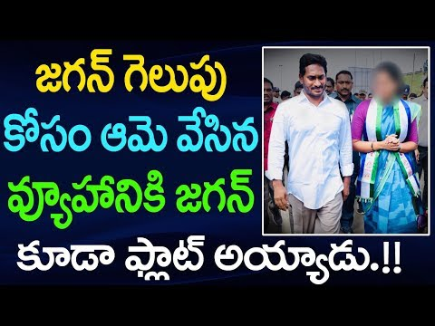 Jagan Flated With Her Strategy... ! || Taja30