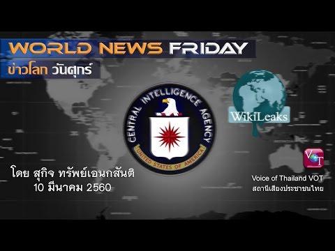 (10 มี.ค. 60) World News Friday (ข่าวโลก วันศุกร์), สุกิจ ทรัพย์เอนกสันติ, VOT