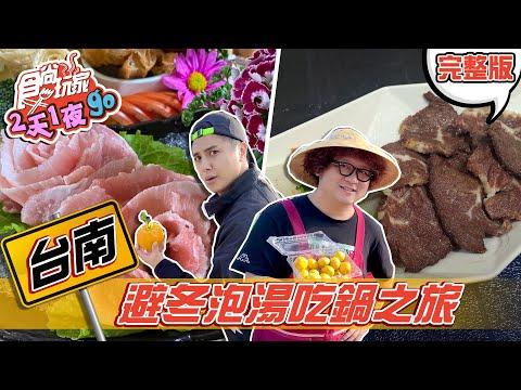 台綜-食尚玩家-20210217-【台南】馬上離開被窩!到台南避冬泡湯吃火鍋