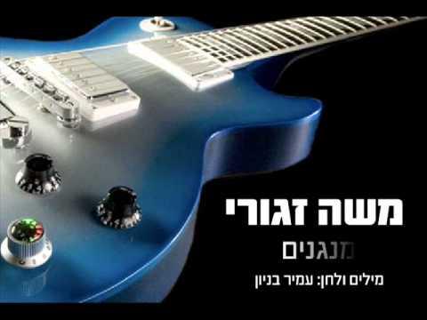 משה זגורי מנגנים Moshe Zaguri