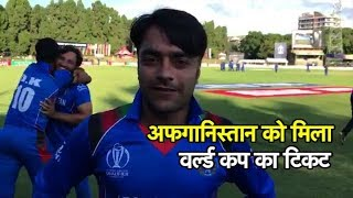 Afghanistan qualify for 2019 ICC Cricket World Cup | Sports Tak