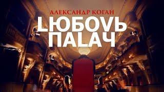 Александр Коган - Любовь Палач
