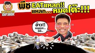 EP54 ปี1 พีชจัดเต็มเมนูปลาเก๋า 10 กิโล กว่า 10 เมนูทั้งโต๊ะ | FU SEAFOOD by Chef PU | PEACH EAT LAEK