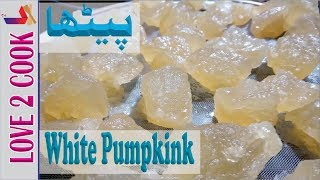 Petha Sweet-Agray Ka Petha Ghar Py Banayain-White Pumpkin Recipes 2019