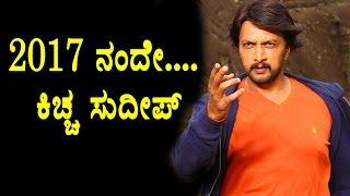 Sudeep 2017 movie details | Kiccha Sudeep stoped doing remake movies | Top Kannada TV