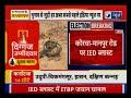 Lok Sabha ELECTION 2019: छत्तीसगढ़ के राजनंदगांव  में  IED धमाका, ITBP जवान घायल