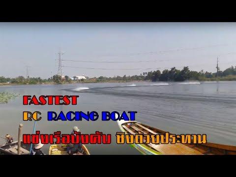แข่งเรือบังคับ ชิงถ้วยประทาน FASTEST RC RACING BOAT