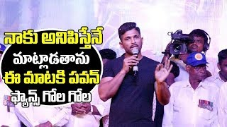 Allu Arjun Aggressive Speech @ Naa Peru Surya Na Illu India Audio Launch || Allu Arjun || TTM