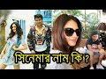 শাকিব নুসরাত মুভির নাম কি ? Shakib Khan Nusrat Jahan New Movie Name