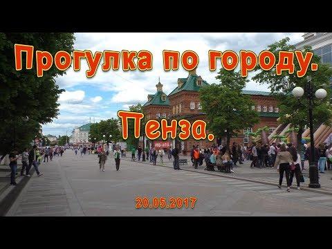 Прогулка по городу. Пенза. 20.05.2017