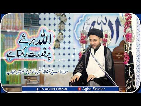 ALLAH HAR SHEY PAR QUDRAT RAKTA HEN