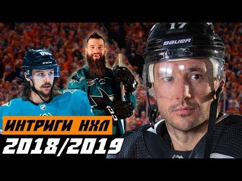 10 главных интриг НХЛ в сезоне 2018/2019