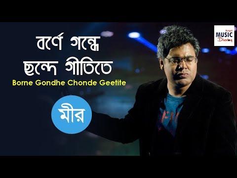 বর্ণে গন্ধে ছন্দে গীতিতে (Borne Gondhe Chonde Geetite)  Mir   Sachin Dev Burman   Meera Dev Burman