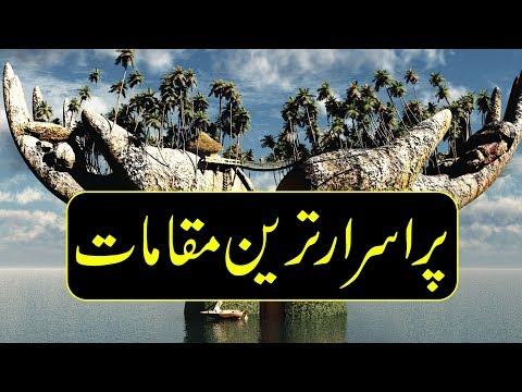 Urdu Documentary - 5 Mysterious Places on Earth - Purisrar Dunya 2018