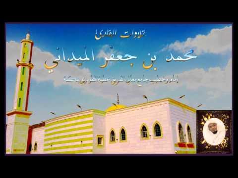 تلاوة خاشعة الحديد من التهجد 1428هـ القارئ  محمد بن جعفر الميداني #1