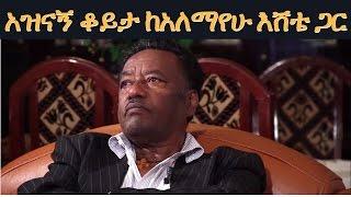 Ethiopia:Interview with Artist Alemayehu Eshete part 1
