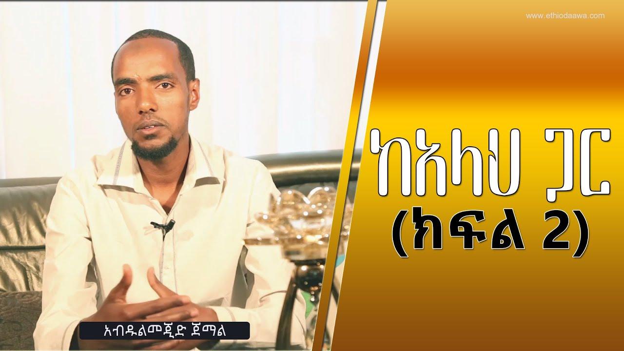 ከአላህ ጋር - (ክፍል 2) ᴴᴰ | by Abdulmejid Jemal | ethioDAAWA