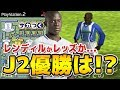 【サカつく2002】Jリーグ閉幕!優勝したのはレンディルかレッズか...!? - #18